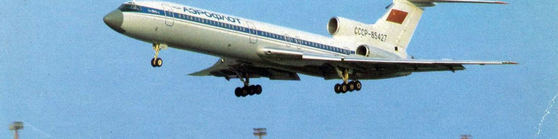 Ту-154 Аэрофлот