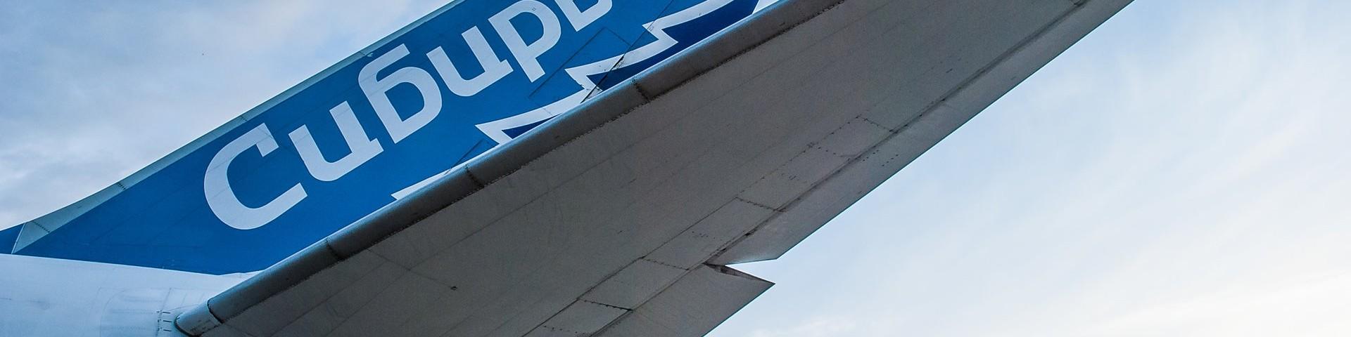 Ил 86 авиакомпании Сибирь